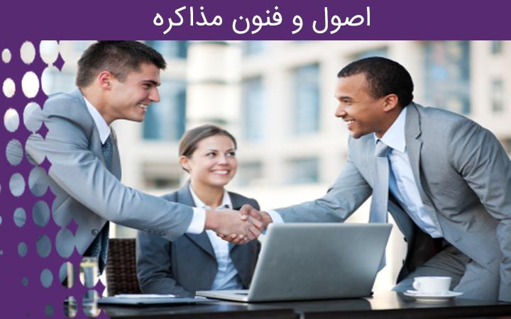 اصول و فنون مذاکره بازاریابی ، فروش ، مدیریت