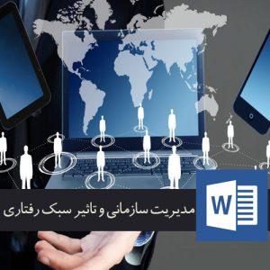 مدیریت سازمانی وتاثیر سبک رفتاری 300x300 مدیریت سازمانی وتاثیر سبک رفتاری