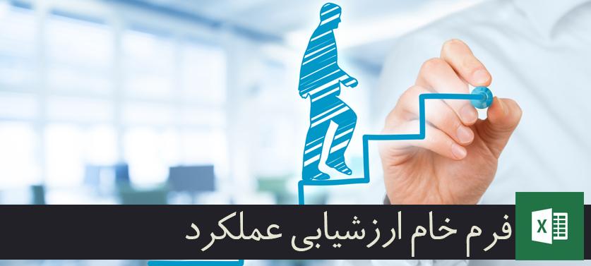 arzeshyabi amalkard 1 بازاریابی ، فروش ، مدیریت