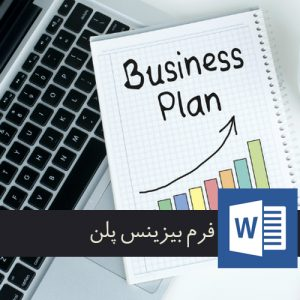 bisiness plan 300x300 bisiness plan