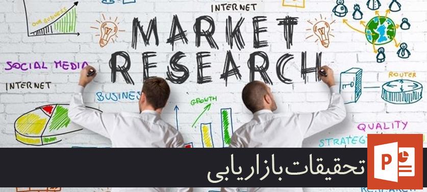 tahghighat bazaryabi بازاریابی ، فروش ، مدیریت