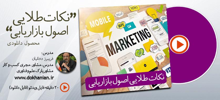 bazaryabi بازاریابی ، فروش ، مدیریت